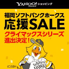 クライマックスシリーズ進出決定 福岡ソフトバンクホークス 応援セール