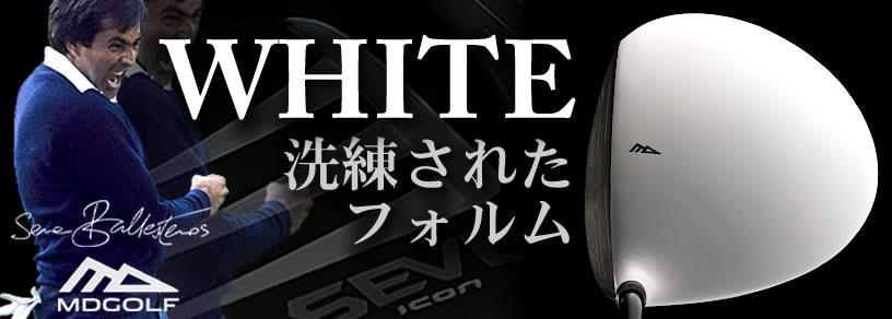 激安&格安! 井戸木プロ推薦ドライバー「MDゴルフ ホワイト」