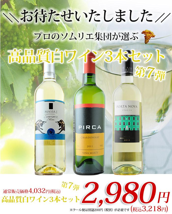 プロのソムリエ集団が選ぶ 高品質白ワイン3本セット