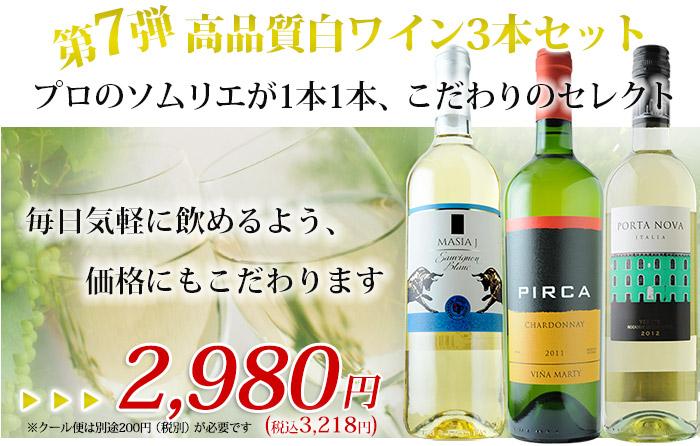 第3弾高品質白ワイン3本セット