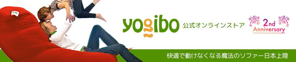 Yogibo(ヨギボー) - 公式オンラインストア