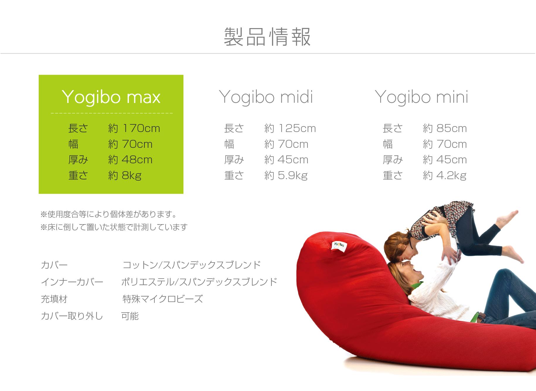 ���ʾ��� Yogibo max Ĺ����170cm ����70cm �����48cm �Ť���8kg