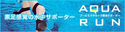 素足感覚の水中サポーター