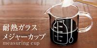 耐熱ガラスメジャーカップ