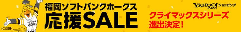 softbank応援セール1