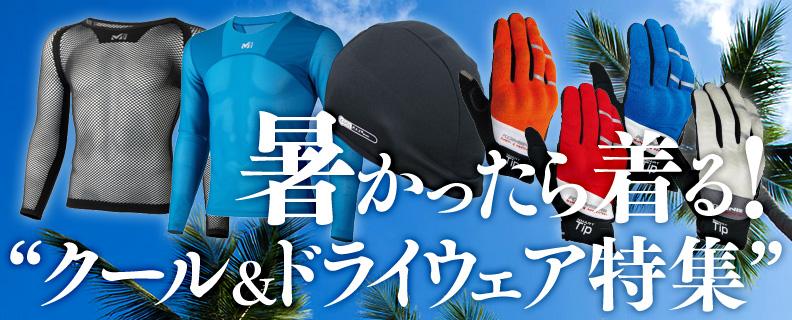 """暑かったら着る!""""クール&ドライウェア特集"""""""