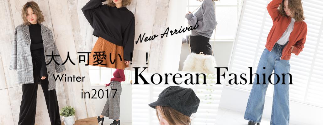 【2017年★新作】韓国ファッション特集♪